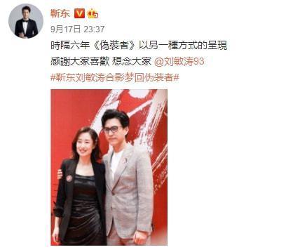 光辉平台主管靳东晒与刘敏涛合影 网友直呼:梦回《伪装者》
