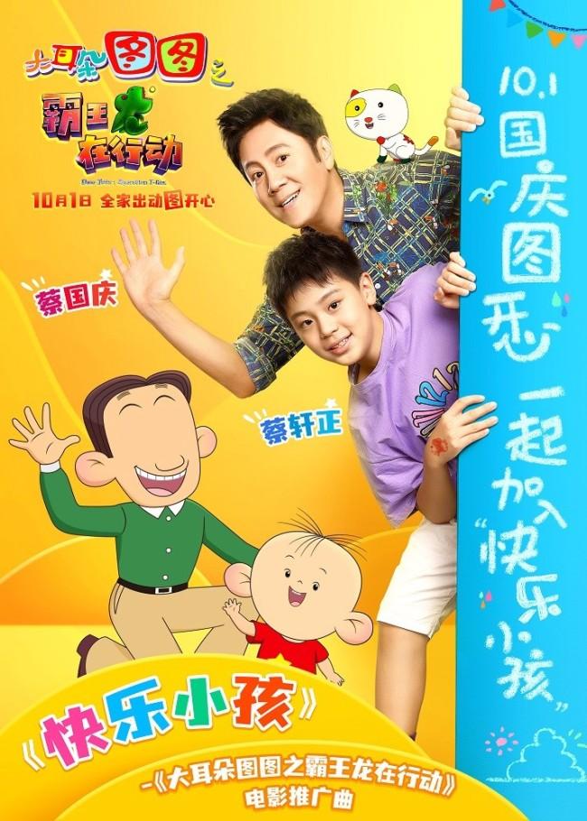 蔡国庆携儿子演唱《快乐小孩》为大耳朵图图助势
