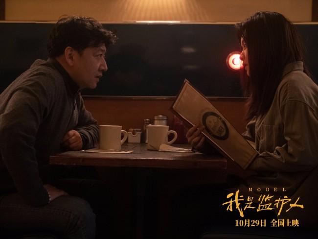 """《我是监护人》改档1029尚语贤王砚辉""""亲情失位"""""""