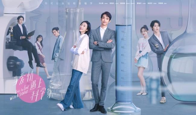 《当爱情遇上科学家》开播 刘以豪周雨彤诠释恋爱