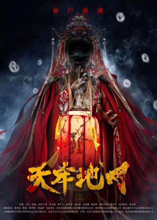 电影《天牢地网》10月15日在内地院线上映