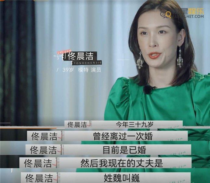 佟晨洁说KK比前夫好100倍 上一段婚姻更多的是形式主义