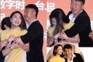 张国强登台调戏女星 不惧老婆王晓男会吃醋