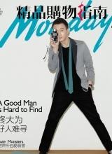 佟大为登时尚杂志封面 尽展成熟男人魅力