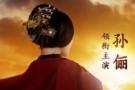 刘涛确认加盟芈月传 与孙俪飚戏看点十足