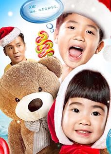 爸爸去哪儿2大电影剧照  异国圣诞狂欢