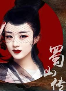 《蜀山战纪之剑侠传奇》赵丽颖陈伟霆最新海报