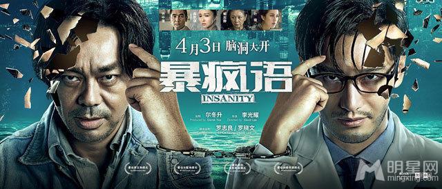 《暴疯语》4月3日公映 强力阵容震撼登场