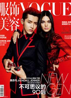 吴亦凡与肯达尔·詹娜拍摄《Vogue》七月刊封面