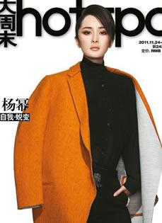 杨幂早期登时尚封面 诠释中性魅力