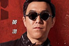 黄渤综艺片酬4800万 张绍刚批真人秀