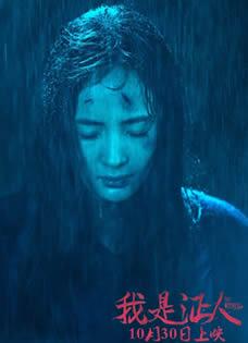 《我是证人》杨幂演盲女冬夜淋雨9小时