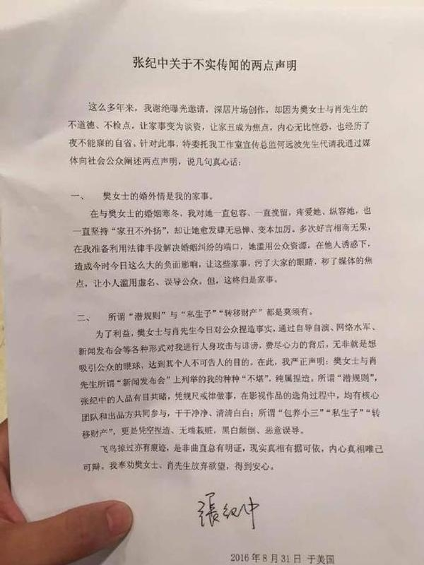婚外情潜规则_张纪中怒斥樊馨蔓毁谤 否认有私生子 - 绯闻 - 明星网