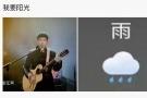 """长沙降雨不停 观众怒求淘汰""""雨神""""萧敬腾"""