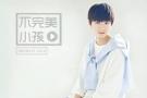 王俊凯《不完美小孩》酷狗独家首发 引发歌迷表白大战