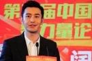 黄晓明:用心塑造好角色,演员应积极传递正能量