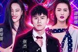 酷狗校际音超联赛导师曝光 张杰谭维维袁娅维强势加盟