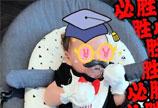 刘诗诗儿子正面照首次曝光 头戴学位帽软萌可爱