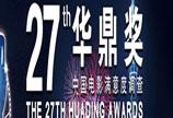 第27届华鼎奖提名揭晓,周冬雨咏梅姚晨柳岩等争最佳女主角