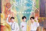 七年岁月待回首,四叶草齐聚QQ音乐为TFBOYS庆生