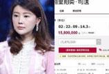 甘薇北京豪宅开拍  起拍价1545万元超6万人围观