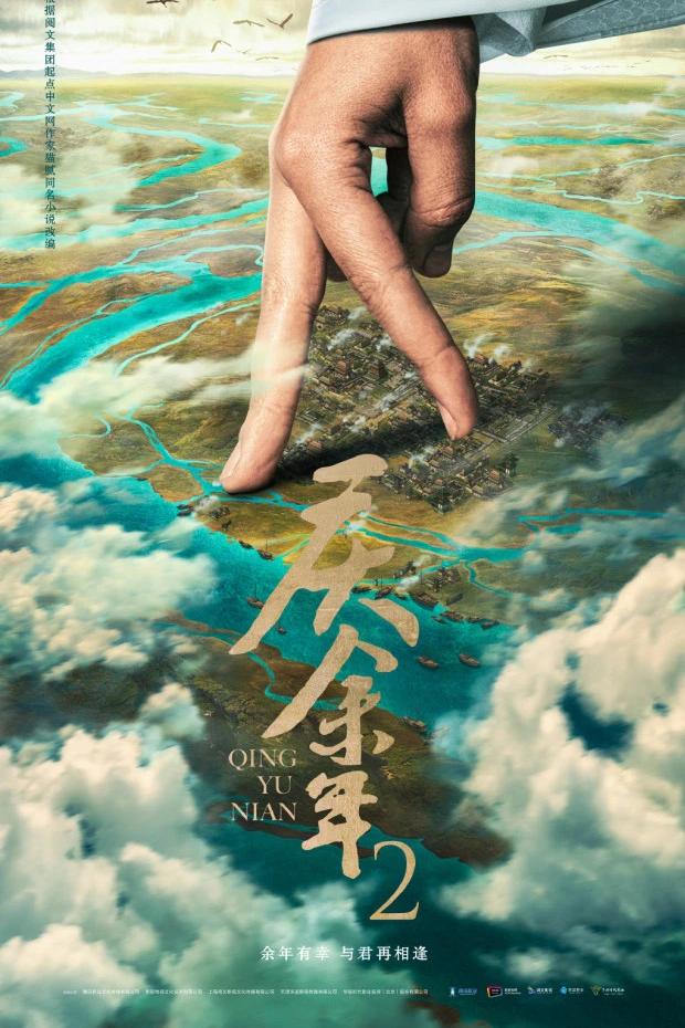 庆余年第二季正式启动,张若昀宋轶等主演将回归