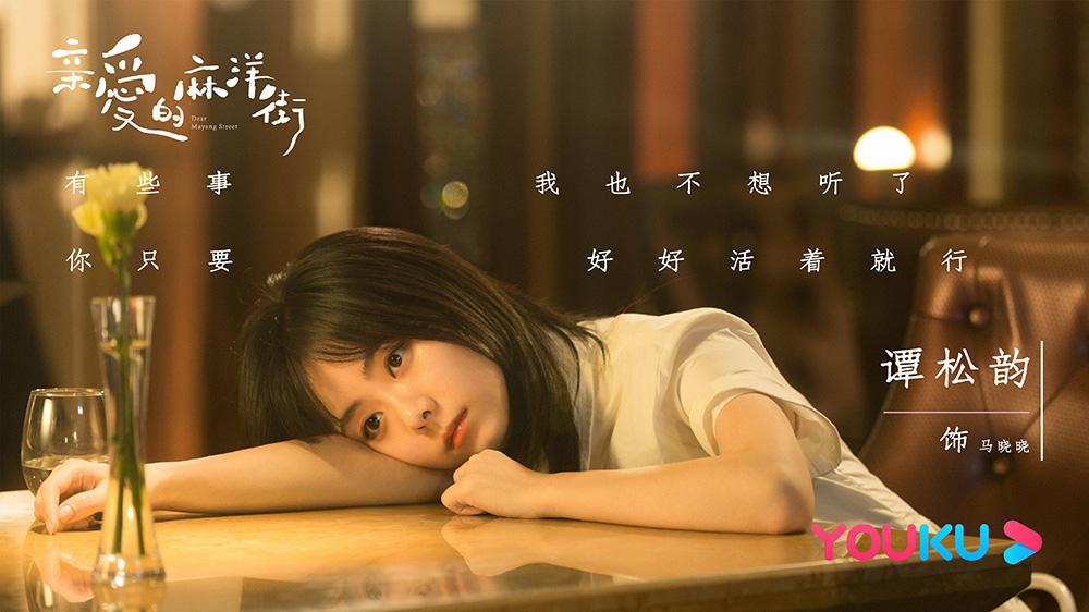 """谭松韵《亲爱的麻洋街》今日开播,细腻演绎""""甜涩""""青春"""