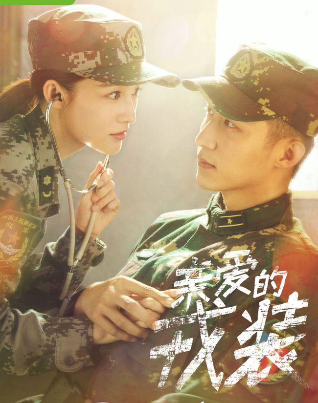 李沁、黄景瑜主演的《亲爱的戎装》发布CP海报