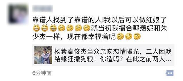 制片人祝福杨紫秦俊杰:靠谱人找到靠谱人