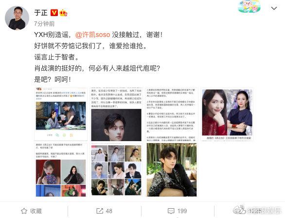 《【摩臣平台登录地址】于正否认许凯将出演《庆余年2》:没接触过》