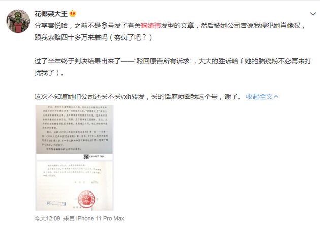 【美天棋牌】鞠婧祎肖像权案败诉 法院驳回原告全部诉讼请求