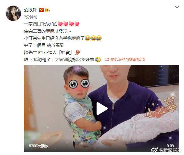 安以轩二胎得女 晒老公抱孩子视频好幸福