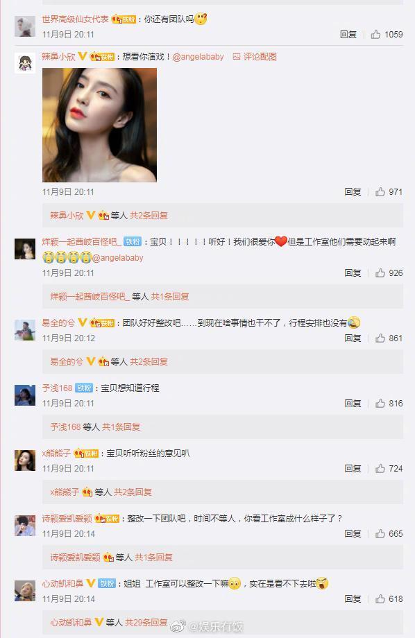 【博狗扑克】Angelababy粉丝评论引关注 劝她拒绝综艺专心演戏