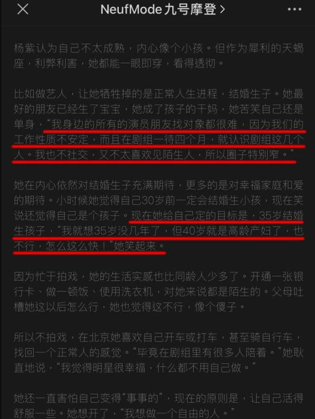 杨紫直言演员难找对象,希望35岁结婚生子!