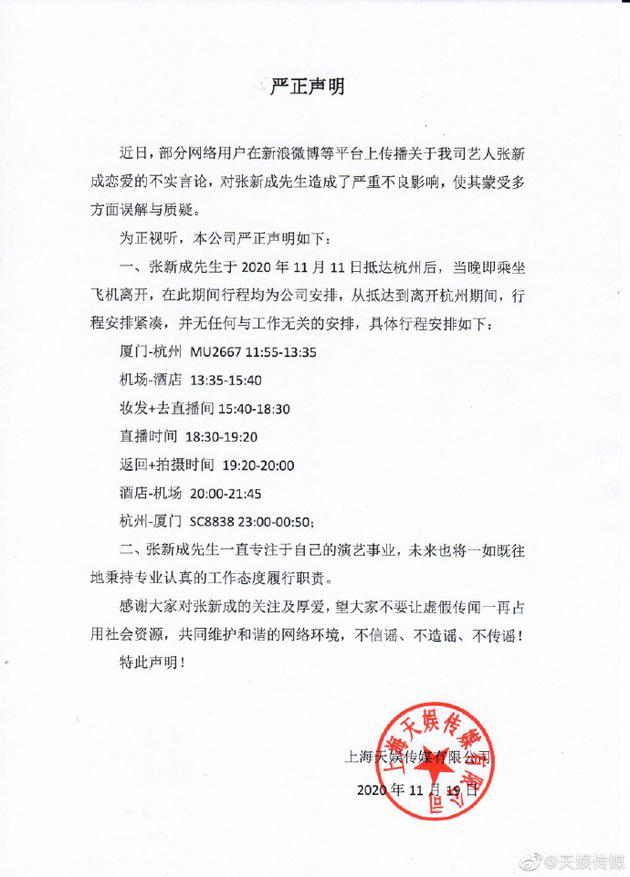 张新成经纪公司发声明 公开具体行程辟谣恋情传