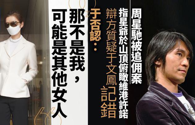 于文凤否认周星驰爱情馈赠:可能是另一个女人
