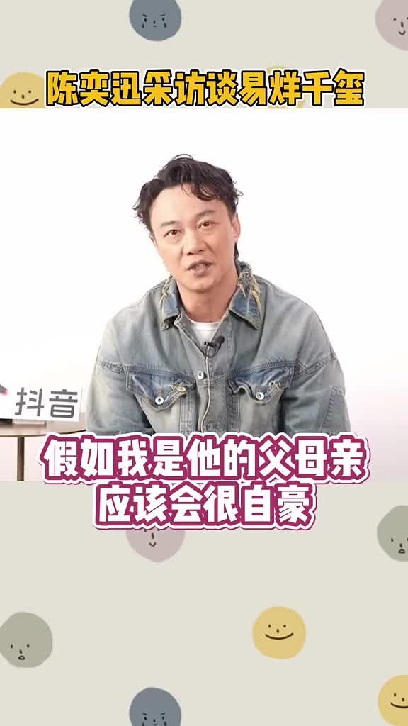 陈奕迅评易烊千玺:名字很酷,如果我是他的父母会为他骄傲