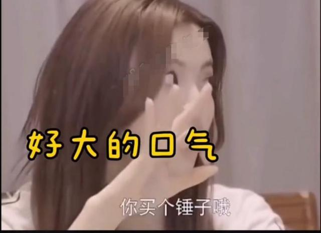 杨超越谈上海买房显财力,直言三千万买个锤子,网友:太财大气粗