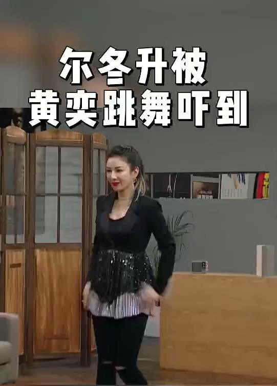 黄奕回应跳舞吓到尔冬升:姐跳舞真的很吓人吗?