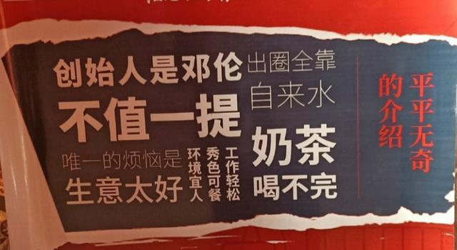 邓伦火锅店招聘启事很邓伦:创始人邓伦不值一提!果然员工随老板