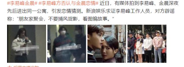 李易峰金晨被传恋爱绯闻,女方吐槽式回应:以后吃饭都不敢有异性