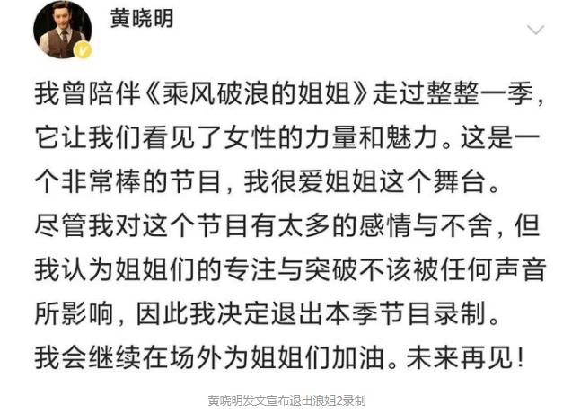 黄晓明退出浪姐2,Baby和闺蜜庆生懒理风波