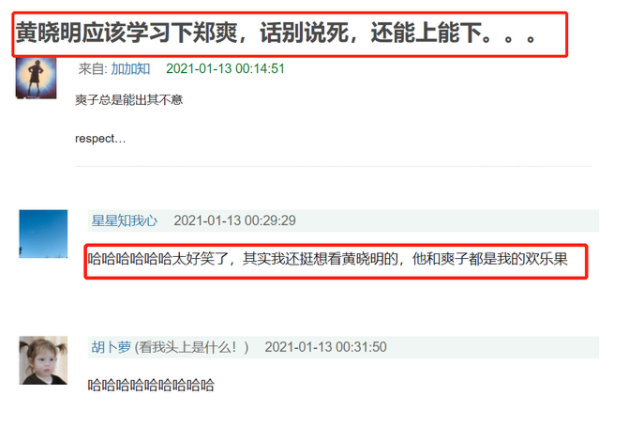 郑爽回应重回《追哥》登热搜,网友cue黄晓明学习:话别说太绝