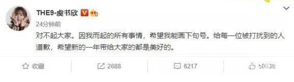 粉丝逼学校开除学生,虞书欣道歉,校方4字回应:乌合之众!