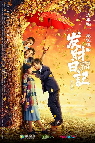"""《发财日记》如何成为网络电影春节档""""黑马""""?"""