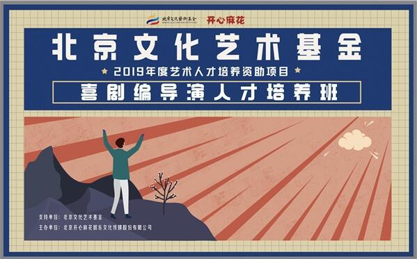 """北京文化艺术基金资助项目""""开心麻花喜剧编、导、演人才培养班""""开班仪式在京顺利举行"""