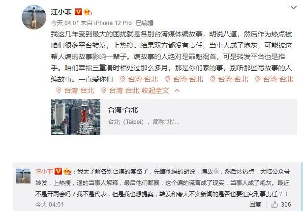汪小菲为江宏杰夫妇发声,发长文斥台媒