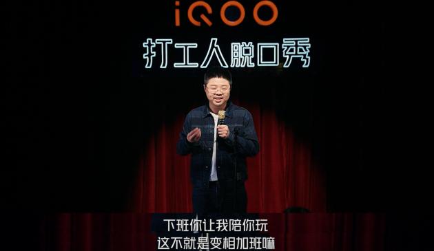 """光辉娱乐官方网址呼兰上演炸裂式脱口秀,花式 """"征服""""卑微打工人"""
