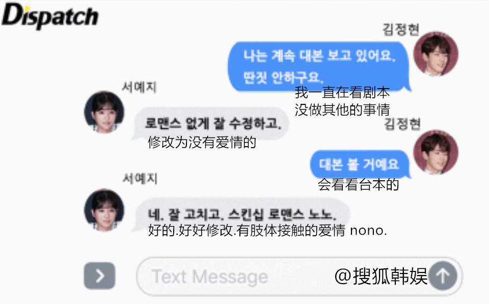徐睿知不让金正贤和女演员身体接触
